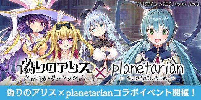配信・劇場アニメ「planetarian(プラネタリアン)」公式サイト (planetarian-project.com)